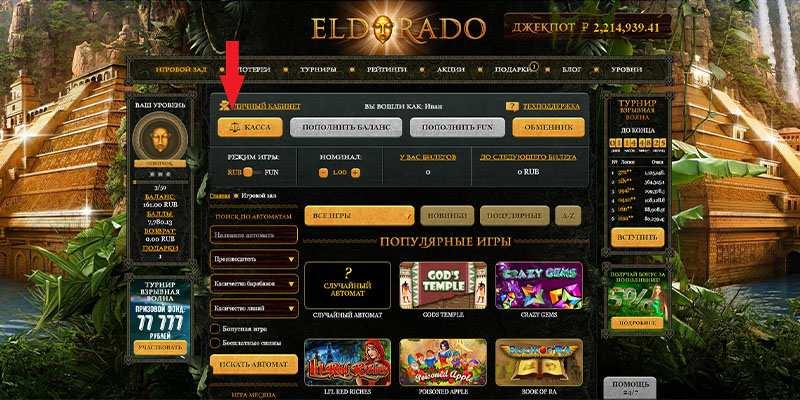 Получить выплату Эльдорадо