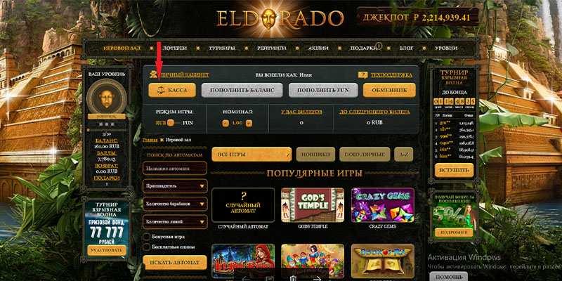 Пополнить счет Эльдорадо